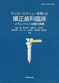 共著となりますが書籍が発刊されました - 木更津のありしま矯正歯科*院長のブログです