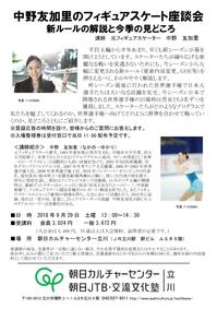 新ルールの解説と今季の見どころ - 中野友加里応援ブログ (Yukari Nakano Fan Blog) :Go, Yukarin!