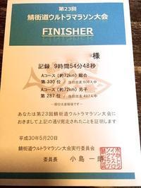 鯖街道ウルトラマラソン(速報) - My ブログ