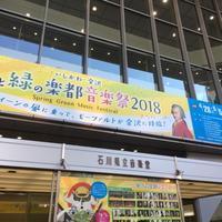 金沢音楽祭(ガル祭) - ピアノとおんがく