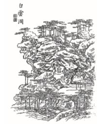 熊阪台州氏(その2)48~高子山の「高子二十境」⑨ - 風の人:シンの独り言(大人の総合学習的な生活の試み)
