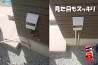 スッキリ綺麗に - 西村電気商会 東近江市 元気に電気!
