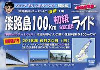 6/24(日)淡路島100km 初級卒業に挑戦ライド - ショップイベントの案内 シルベストサイクル