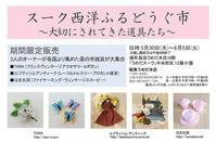 第7回阪急うめだ本店「西洋ふるどうぐ市」開催します - ファイヤーキング大阪専門取扱店はま太郎