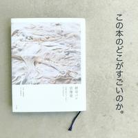 『酵母パン宗像堂』を読む - 寺子屋ブログ  by 唐人町寺子屋