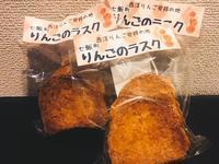 七飯町りんごラスク - リラクゼーション マッサージ まんてん