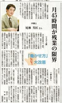 過労死水準まで、法律で残業を容認してしまう働き方改革一括法案 - ながいきむら議員のつぶやき(日本共産党長生村議員団ブログ)