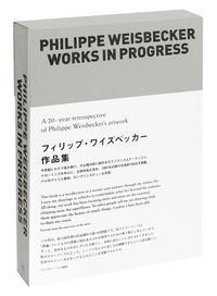 『フィリップ・ワイズベッカー作品集 Philippe Weisbecker Works in progress』 - アセンス書店日記
