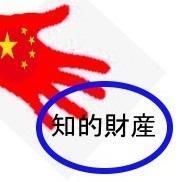 お前の物は】世界の知財を狙う中国のやり口 【俺のもの - 大和のミリタリーまとめxxx