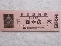 SLもおか号乗車記念証 - Joh3の気まぐれ鉄道日記