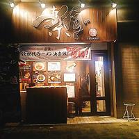 恵比寿で味噌の良さに目覚める♪ - HAPPY LIFE☆