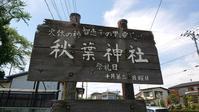 GW3 安達をぶらり/秋葉神社 @福島県二本松市 - 963-7837