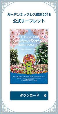 ガーデンネックレス横浜2018 - NPHPブログ版