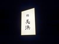 鮨 美浜 - 芋タンおかわり!
