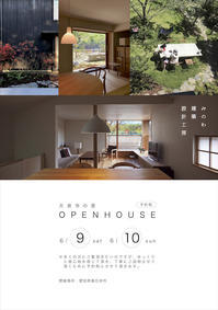 春日井市大泉寺町にて OPEN HOUSE を開催いたします!! - みのわ建築設計工房 blog