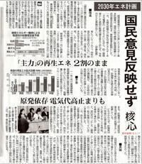 2030年エネ計画 国民意見反映せず / 核心 東京新聞 - 瀬戸の風