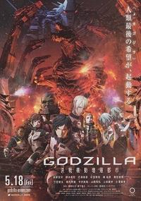 『GODZILLA/決戦機動増殖都市』(2018) - 【徒然なるままに・・・】