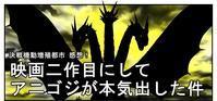 """【漫画で雑記】""""決戦機動増殖都市""""感想!アニゴジが本気を出した件 - BOB EXPO"""
