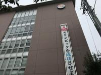 H30年度 ジュニア強化選手選考会 - 大阪学芸 空手道応援ブログ
