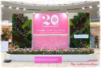 International Roses & Gardening Show 2018 - ずっといっしょ