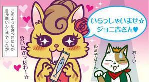 ルミ子の恋4 - SNYACK NOIR