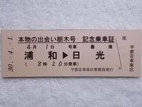 本物の出会い栃木号記念乗車証 - Joh3の気まぐれ鉄道日記
