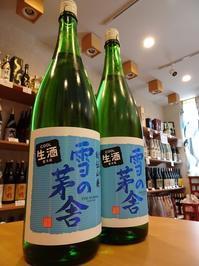 【雪の茅舎<秘伝山廃>夏の限定生酒】 - Kandaya de blog ~神田屋・ど・ぶろぐ~