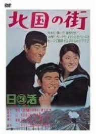 6月舟木一夫特集が新文芸座で 当ブログも「舟木一夫と60年代アイドル」新設!和泉雅子本間千代子内藤洋子 - 昔の映画を見ています