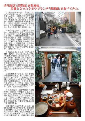 赤坂離宮(迎賓館)を散策後、定番となったうまやでランチ「楽屋飯」を食べてみた。
