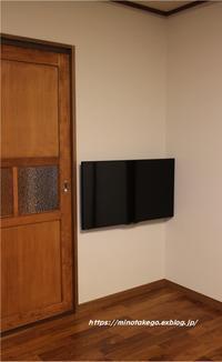 空間・防災・健康のために ~我が家の壁掛けテレビ~ - 身の丈暮らし  ~ 築60年の中古住宅とともに ~