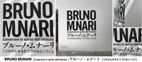 『ブルーノ・ムナーリ  こどもの心をもちつづけるということ』展 at 神奈川県立近代美術館 葉山 - maki+saegusa