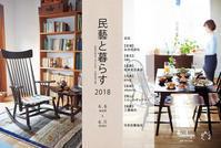 「民藝と暮らす2018」 - やきものをつくろう  生畑皿山窯