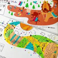ヤマハ音楽教室幼児向けピアノ教材「まいぴあの」 - GARALOG