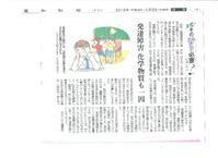 高知新聞記事「その香り必要?」(11)発達障害 化学物質も一因 - 化学物質過敏症・風のたより2