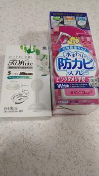 モラタメ☆水まわり掃除3点セットと - みっくんのママ日記2
