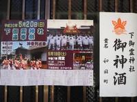 下御霊神社 還幸祭<神輿編>(京都市中京区) - y's 通信 ~季節を彩る風物詩~