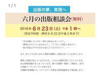 出版の夢、実現へ「六月の出版相談会」(無料)6/23開催へ - 段躍中日報