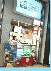 ☆ポップインスイーツ阪急梅田店 出店中!☆ - Ciel Clair