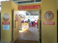 遊べる駅ナカ!森の小リスキッズステーションin軽井沢駅① - 子どもと暮らしと鉄道と