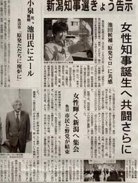 新潟知事選が告示 - ながいきむら議員のつぶやき(日本共産党長生村議員団ブログ)