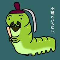 いにしえへなちょこ 小野のいもむし できました - 動物キャラクターのブログ へなちょこSTUDIO