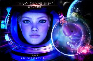 Eva Garner エデンの秘密 - Eva Garner