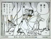 【好きです。日経の横山光輝「三国志」マンガ広告】 - 性能とデザイン いい家大研究