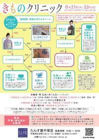 着物クリニック開催のお知らせ - リサイクルきものショップ たんす屋平塚店のブログ