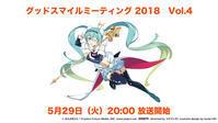 5/29 20:00〜 グッドスマイルミーティングVol,4開催 - GSRブログ