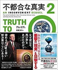 『不都合な真実2 』 #082 - 図書委員堂