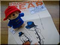 くまのパディントン展 - まさかり半島日記