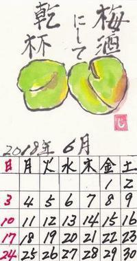 ほほえみ2018年6月「梅」 - ムッチャンの絵手紙日記