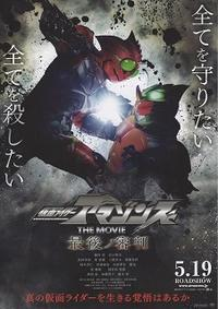 『仮面ライダーアマゾンズ THE MOVIE/最後ノ審判』(2018) - 【徒然なるままに・・・】