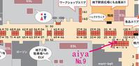 5/26(土)ハンドメイドマルシェ at TOKYO SQUARE GARDEN - aiya diary